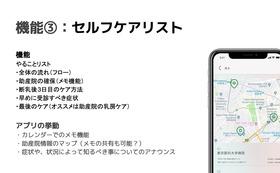 【助産院向け】アプリ内の助産院リストに掲載+卒乳リーフレットデータ