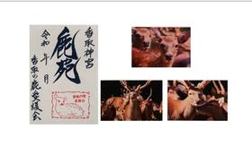 鹿苑御朱印・香取の鹿ポストカードセット