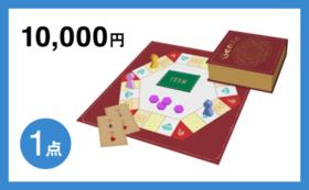 【個人・家族向け】~わが家にもこんなボードゲームがほしかった~