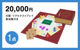 【個人向け】大阪リアル会場テストプレイ参加権