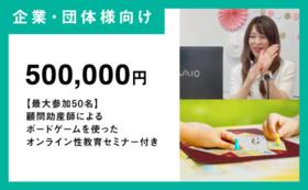 【企業・団体向け】 ~参加最大50名!顧問助産師によるオンラインセミナー付~