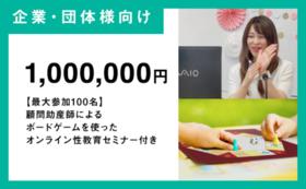 【企業・団体向け】 ~参加最大100名!顧問助産師によるオンラインセミナー付~