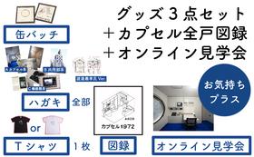 グッズ3点セット+中銀カプセルタワービル全戸図録+オンライン見学会(お気持ち上乗せ)