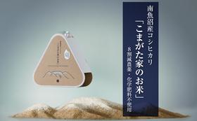 『南魚沼産コシヒカリ』1合パック×3
