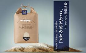 『南魚沼産コシヒカリ』5kg