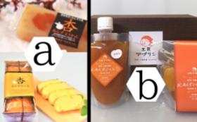 C|杏製品セットA