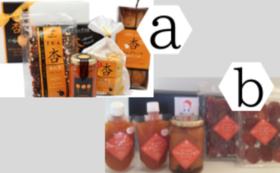 F|杏製品セットD