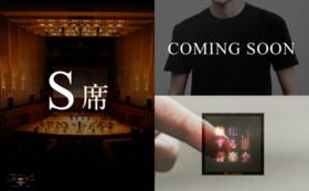 ホール鑑賞コース(S席)+Tシャツ