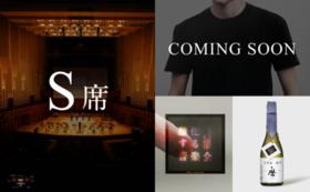 ホール鑑賞コース(S席)+Tシャツ&獺祭