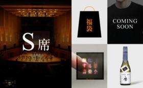 ホール鑑賞コース(S席)+Tシャツ&獺祭&グッズ福袋