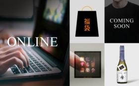 オンライン鑑賞コース+Tシャツ&獺祭&グッズ福袋