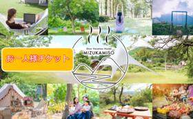 【お一人様】MIZUKAMISO 1泊2食宿泊&体験チケット