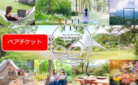 【ペア1組】MIZUKAMISO 1泊2食宿泊&体験チケット