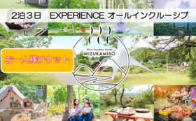 【お一人様】MIZUKAMISO 2泊4食宿泊 & 体験オールインクルーシブ
