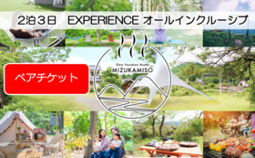 【ペア1組】MIZUKAMISO 2泊4食宿泊 & 体験オールインクルーシブ