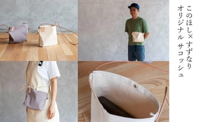 【このほしのオリジナルサコッシュ】帆布製のサコッシュは外遊びに最適!これを持って出かけよう。