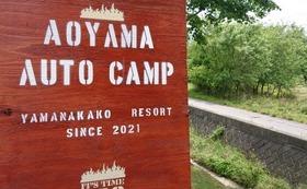 キャンプ体験コース(6名様ご招待券)