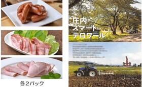 """エサから庄内産の """"山形大学ブランドの豚肉加工品"""" 2セットとプロジェクトの紹介冊子をお届けします。"""