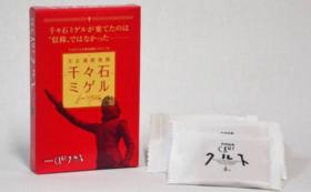 B 限定パッケージの長崎銘菓クルス