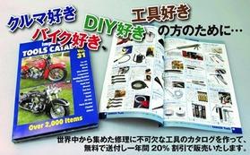 カタログを無料でお送りし商品を20%割引で販売致します。