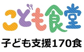 子ども支援170食