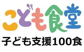 子ども支援100食