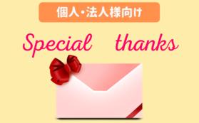 ◆個人・法人問わずご支援いただけます◆お気軽応援コース(3千円)