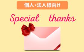 ◆個人・法人問わずご支援いただけます◆全力応援コース!(1万円)