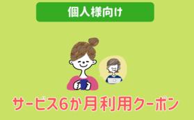 【介護相談】作成サイト利用クーポン(6か月)