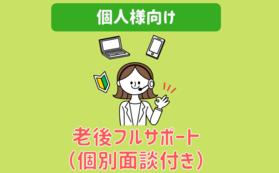 【老後サポート】施設選び+終活のメルマガ+個別相談90分