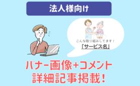 ★法人限定★PR文付きバナー画像+1年以内に記事掲載!
