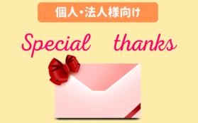 ◆個人・法人問わずご支援いただけます◆全力応援コース!(3万円)