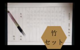 C|観音十句経・竹セット