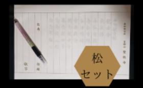 E| 観音十句経・松セット