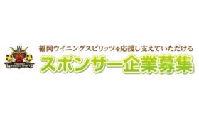 福岡ウイニングスピリッツスポンサーコース