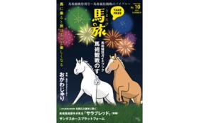 馬旅2021夏号(馬術観戦特別号)&馬旅2021秋号