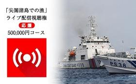 「尖閣諸島での漁」ライブ配信視聴権【応援】500,000円コース