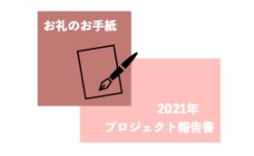 〈お礼のお手紙&報告書〉3000円