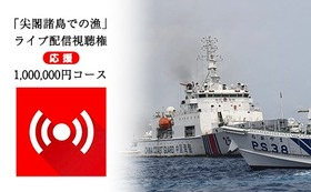 「尖閣諸島での漁」ライブ配信視聴権【応援】1,000,000円コース