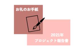 〈お礼のお手紙&報告書〉10000円