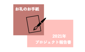 〈お礼のお手紙&報告書〉30000円