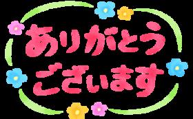 3,000円 純粋応援!