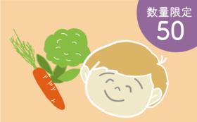 プロジェクトを応援してみる:お野菜or果物ギフトを受け取る