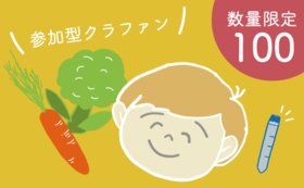 免疫測定(1回)を試してみる+お野菜or果物ギフトを受け取る