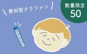 【マイ食事スタイル探しにチャレンジ】免疫測定(2回)
