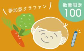 【マイ食事スタイル探しにチャレンジ】免疫検査(2回)+お野菜or果物ギフトを受け取る