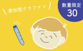 【マイ食事スタイル探しにチャレンジ】免疫検査(5回)