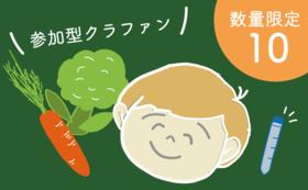 【マイ食事スタイル探しにチャレンジ】免疫検査(8回:4名様分)+お野菜or果物ギフトを受け取る