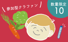 【マイ食事スタイル探しにチャレンジ】免疫検査(16回:8名様分)+お野菜or果物ギフト(大)を受け取る
