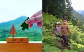檜原森のおもちゃ美術館 一口館長+檜原体験ツアー(家族で!)